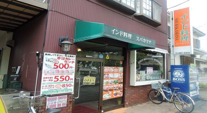 インド料理店スバカマナ(埼玉県越谷市)