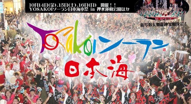 YOSAKOIソーラン日本海本祭