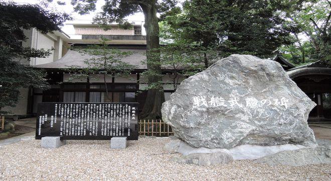 戦艦武蔵の碑(大宮氷川神社)