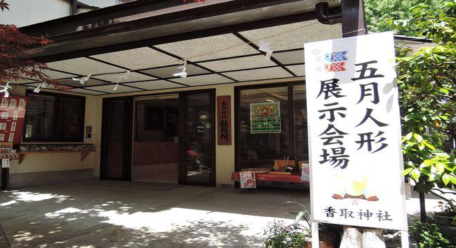 五月人形展示会(越谷香取神社)