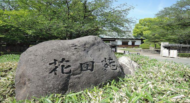 花田苑(埼玉県越谷市)