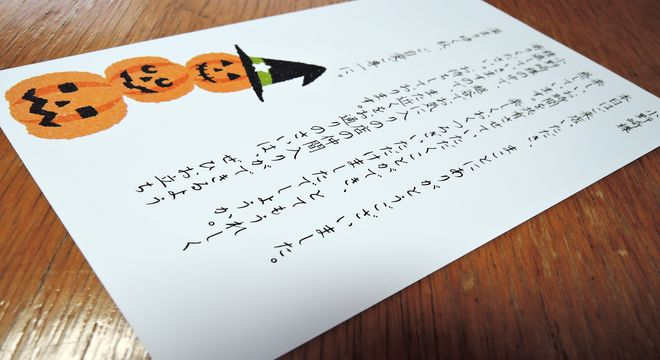 10月の礼状はがき文例