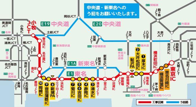 東名高速道路の集中工事