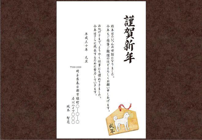 上司への年賀状(文例)