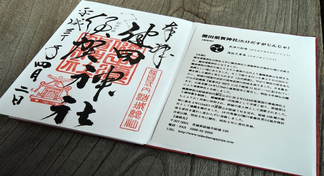 健田須賀神社 の御朱印