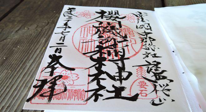 磯部稲村神社の御朱印