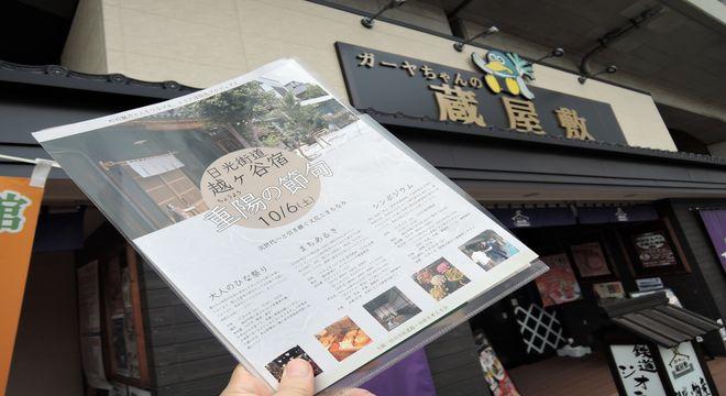 越ヶ谷宿を巡るガイドツアー(重陽の節句)
