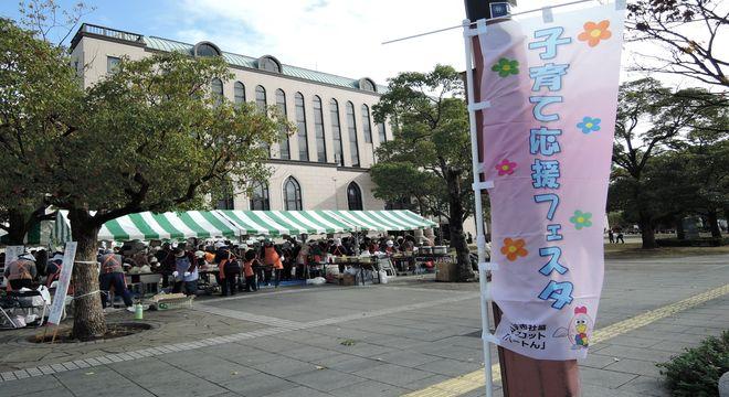平成30年度子育て応援フェスタ(越谷市中央市民会館)