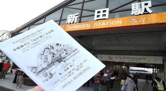 第495回 越谷市郷土研究会史跡めぐり(2018年12月9日)