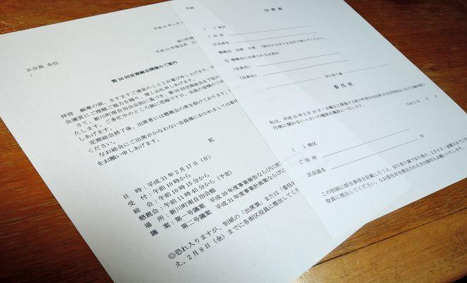 町内会総会案内文と出席票・委任状
