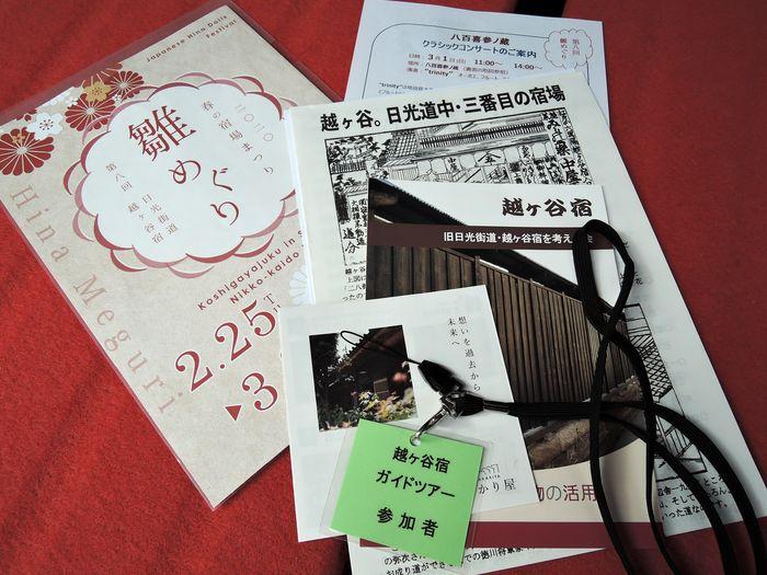 越ヶ谷宿 雛めぐりと古民家・まちなみガイドツアー