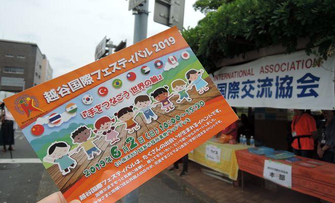 越谷国際フェスティバル2019