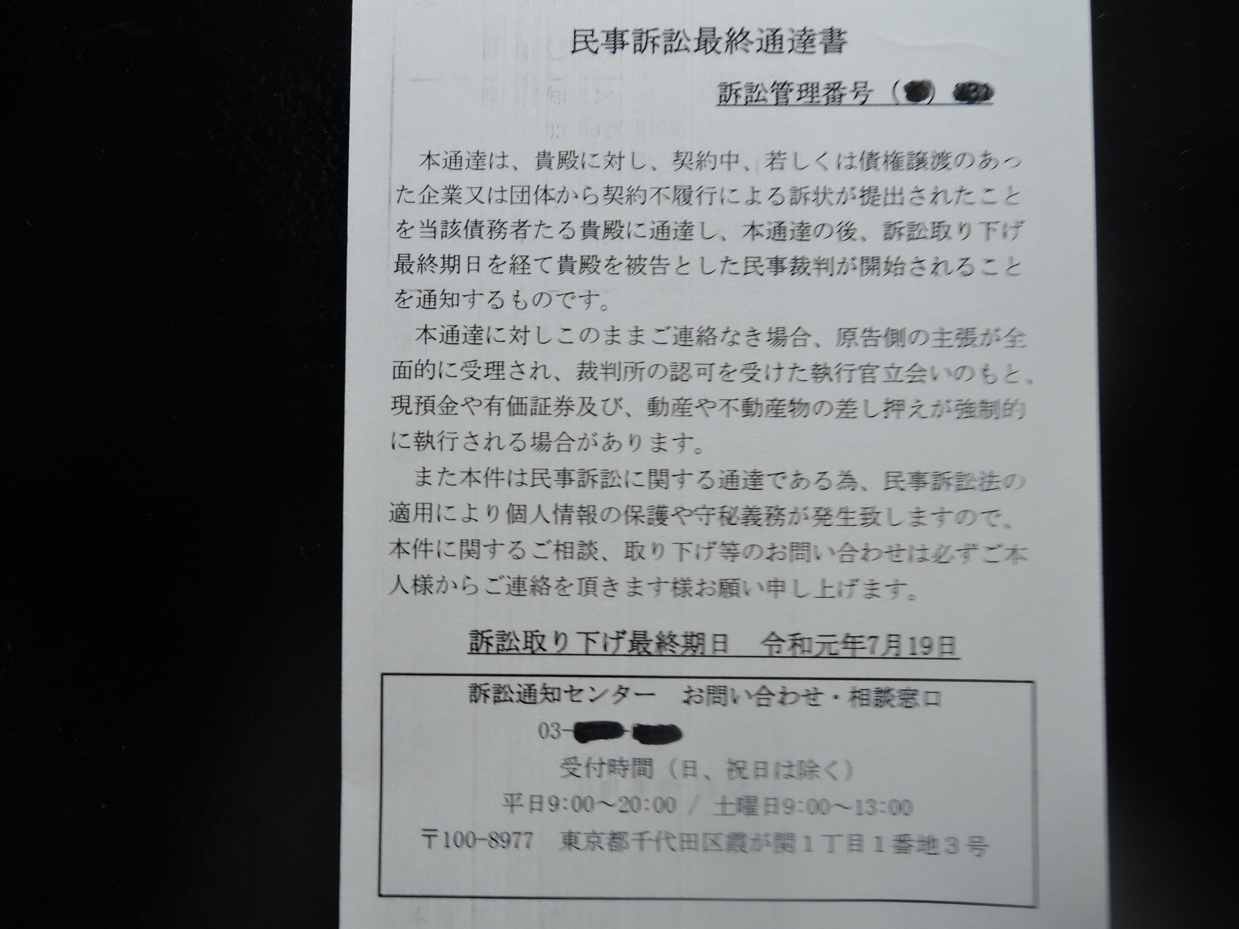 詐欺葉書|民事訴訟最終通達書(訴訟通知センター)