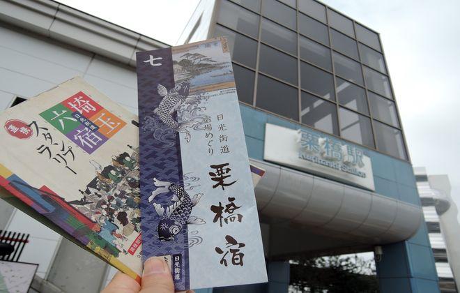 栗橋宿まち歩きツアー