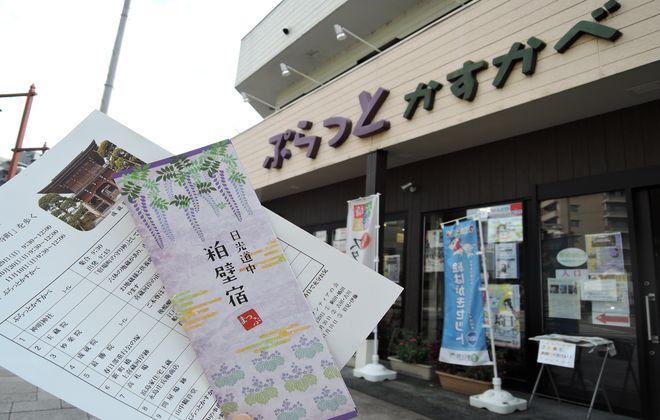 日光道中・粕壁宿の寺町を歩くツアー