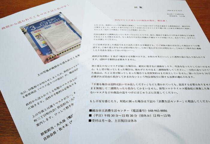 スク送りつけ商法の注意喚起|回覧板