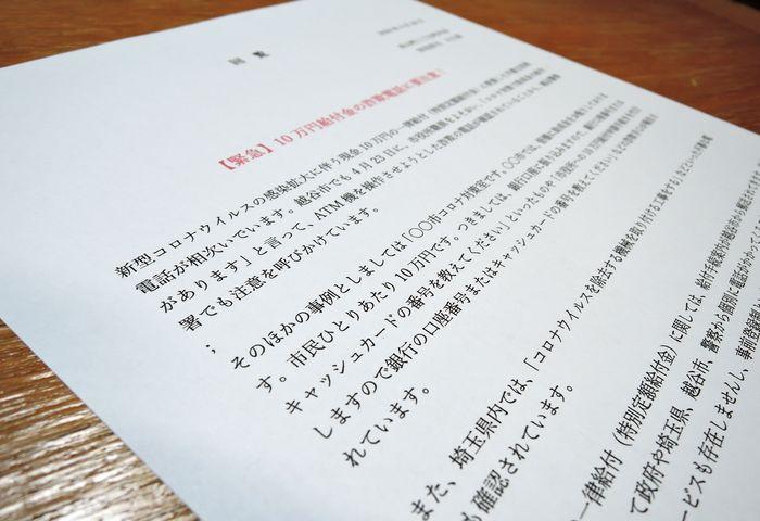 10万円給付金の詐欺電話に対する注意喚起|回覧板