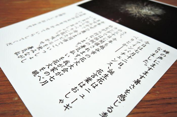7月の誕生花と花言葉を手紙の書き出しに入れた文例