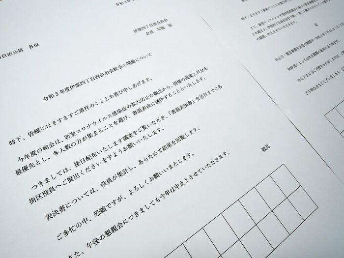 自治会の行事を中止するお知らせ文