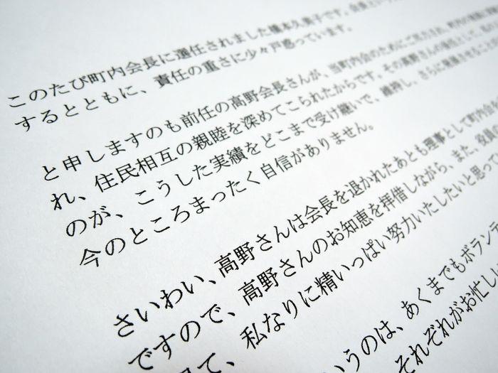 町内会長の就任挨拶スピーチ例文